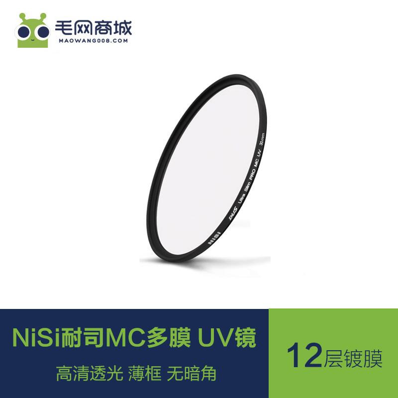 NiSi耐司MC多膜UV镜40.5 43 46 49 52 55 58 62 67 72 77 82 86mm
