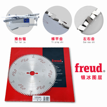 Original imported Freud Rui Invincible saw blade push table cutting plate woodworking saw blade alloy saw blade 300*72 96 teeth