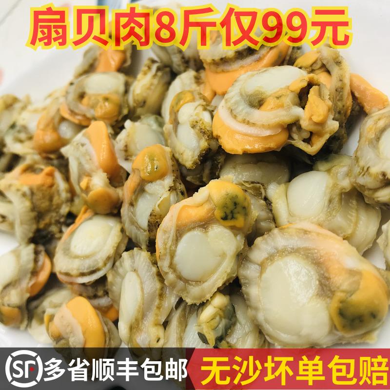 新鲜扇贝肉现剥冷冻带黄夏夷贝蒜蓉粉丝扇贝类海鲜8斤装99元包邮