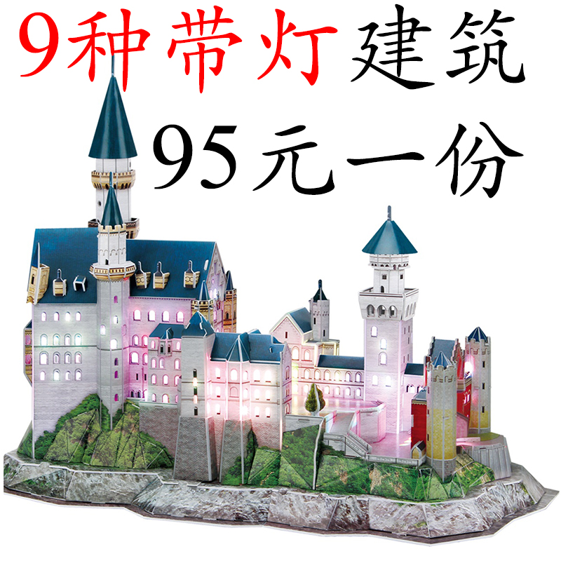 Le Cube 3d stereoscopic assembly model girl castle diy assembly toys children adult handcrafted
