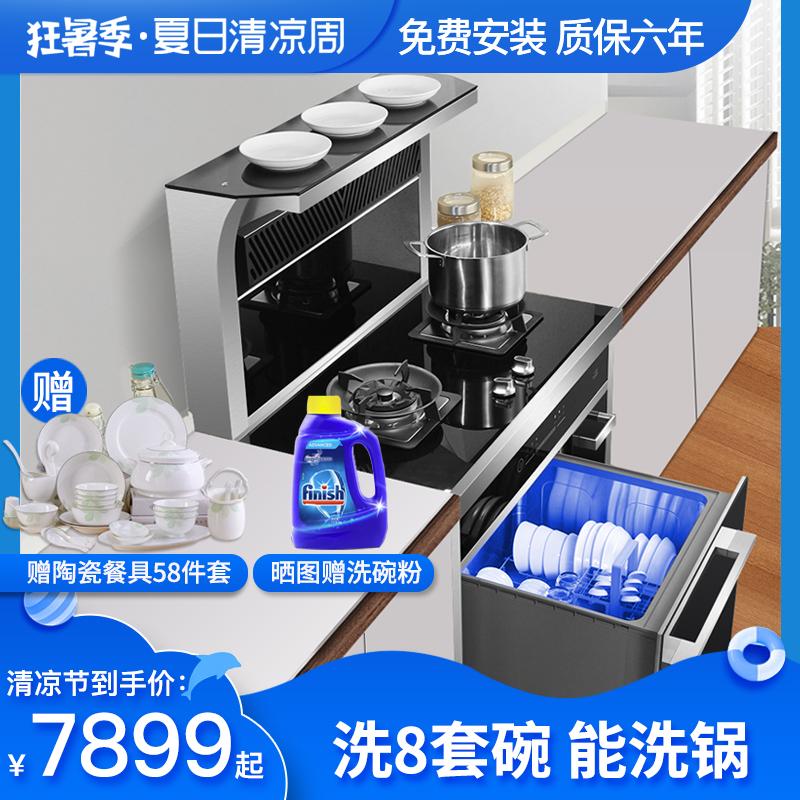集成灶带洗碗机一体家用自动清洗下排式智能洗碗机水槽式洗碗机