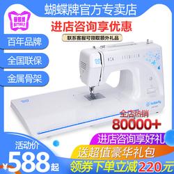 【咨询享优惠】蝴蝶牌缝纫机JH81290S家用电动多功能锁边自动吃厚