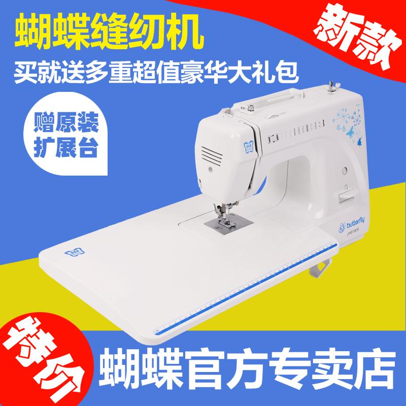 【 заранее двойной одиннадцать 】 бабочка карты шить машинально JH8190S/A/8290S электрический многофункциональный домой ловец