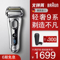 博朗9系9260s电动充电式刮胡刀