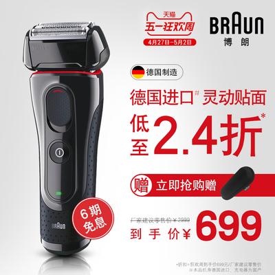 南京博朗剃須刀質量好嗎,博朗5系之間的區別