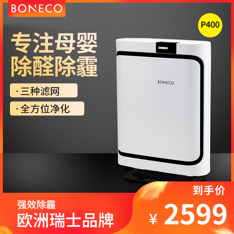 Boneco / borroc air purifier household bedroom formaldehyde haze removal PM2.5 indoor oxygen bar P400