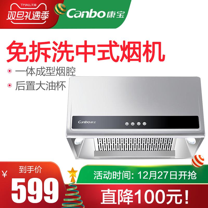 Canbo/康宝 CXW-198-ES109 抽油烟机 中式大吸力顶吸壁挂老式家用