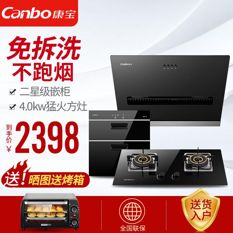 Canbo/康宝AE96+506+11EK 抽油烟机燃气灶具消毒柜套餐三件套装