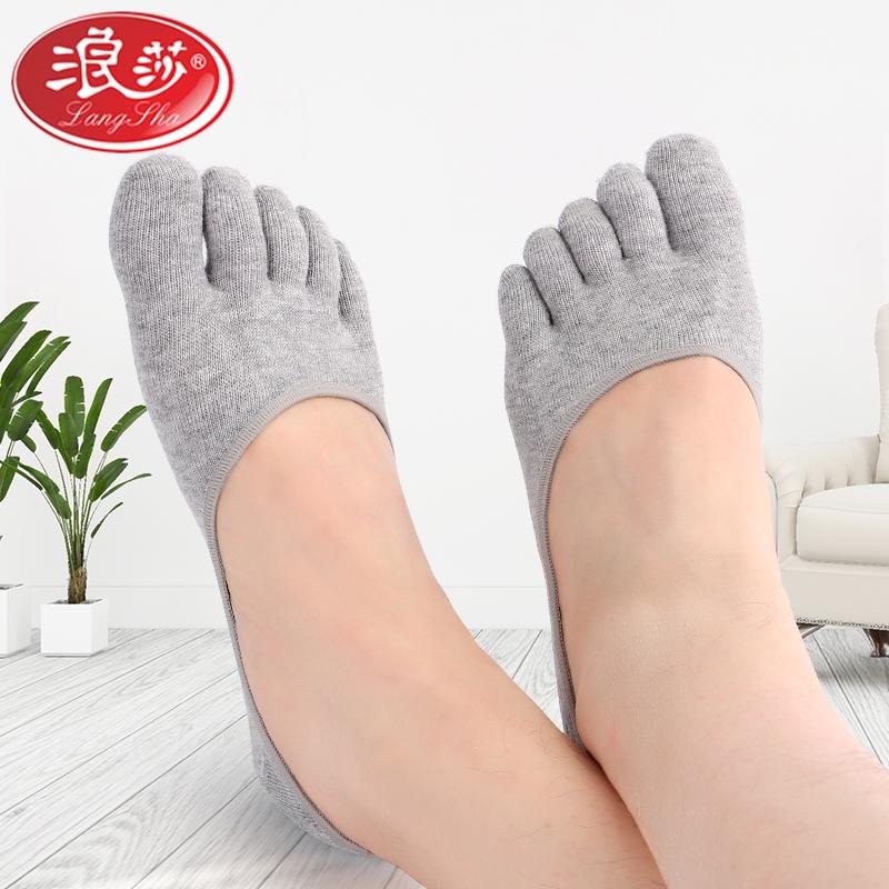 浪莎隐形五指袜女浅口纯棉防臭夏季薄款船袜超薄短筒分脚趾袜子男