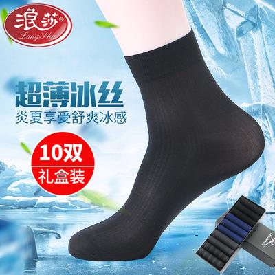 男士夏季超薄冰丝黑色浪莎中筒袜