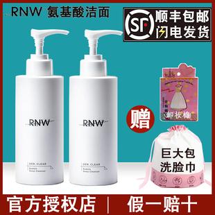 韓國rnw氨基酸洗面奶官方旗艦 慕斯深層清潔女祛痘卸妝潔面乳官網