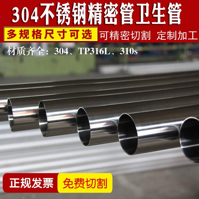 304不锈钢无缝钢管精密管 不锈钢卫生管 抛光毛细管 内外光 可零