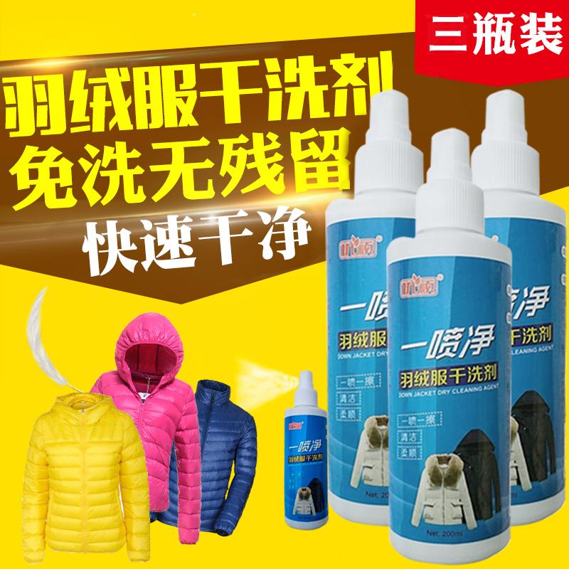 3瓶羽绒服干洗剂免水洗清洗剂家用强力去污洗涤剂喷雾清洁剂免洗