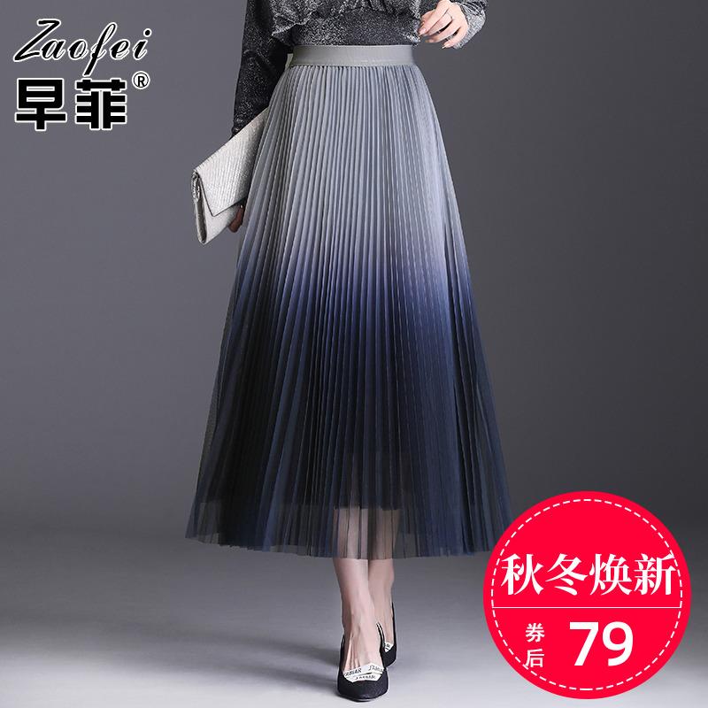 2020春季新款韩版渐变色网纱裙半身裙女中长百褶裙高腰a字长纱裙