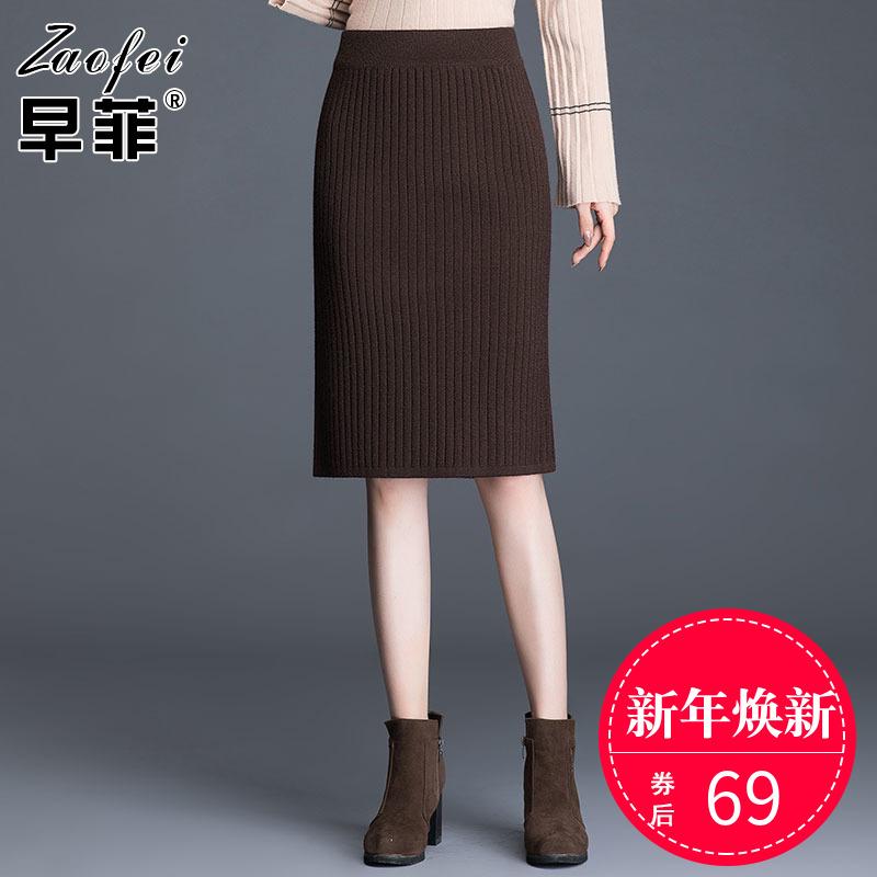 高腰显瘦毛线开叉包臀裙女2020秋冬新款针织a字半身裙中长一步裙