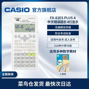 【旗舰店】casio /卡西欧函数计算器
