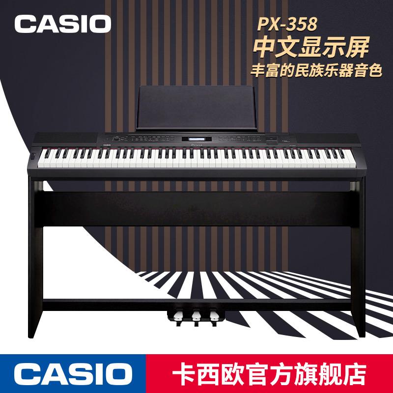 卡西欧PX-358 电钢琴88键重锤专业考级 家用成人儿童初学者