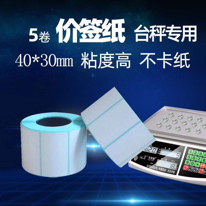 4030秤纸超市大华苏欧安衡钱标签纸