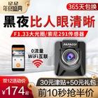 12日0点、双12预告:PAPAGO 趴趴狗 N291行车记录仪 非WiFi版 174元(限前10秒)