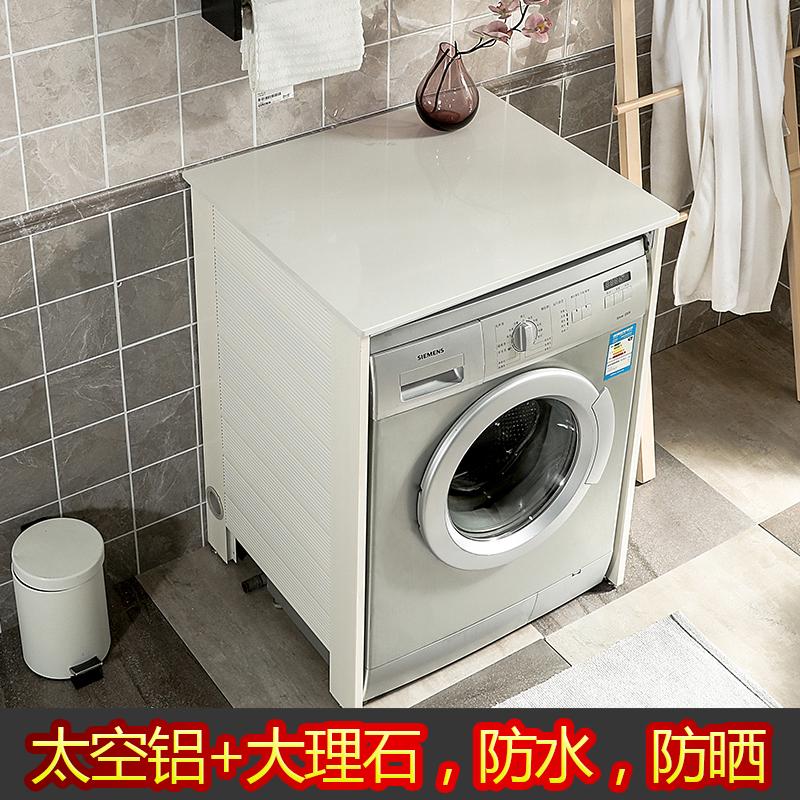 单独洗衣柜太空铝阳台滚筒洗衣机伴侣卫生间洗衣机保护罩子置物架