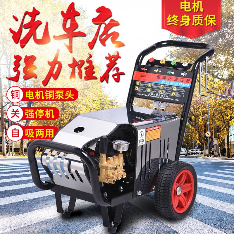 黒猫洗車機220 V高圧洗浄機商用全自動強力水鉄砲超パワー洗車店ポンプ