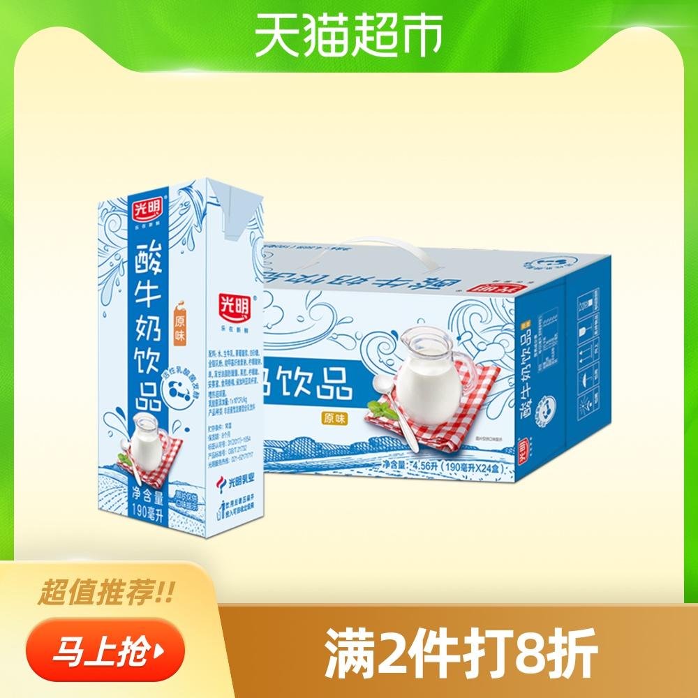 光明牌190ml酸奶饮品饮料(原味)1*24酸牛奶发酵益生菌