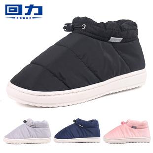 回力棉拖鞋男冬季情侣居家室内防水防滑厚底加绒保暖包跟男士棉鞋