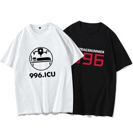 互聯網程序員996代號純棉短袖T恤男理工極客IT碼農衣服夏季半袖圖片