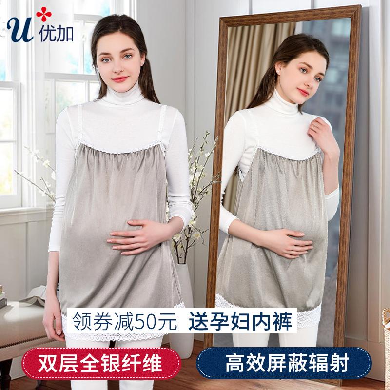 优加防辐射服孕妇装吊带内穿正品双层全银纤维屏蔽电脑手机辐射秋