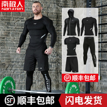 Antarctic Men's Fitness Suit Three-piece Fast-drying Clothes Training Suit Morning Running Sports Gymnasium Autumn and Winter
