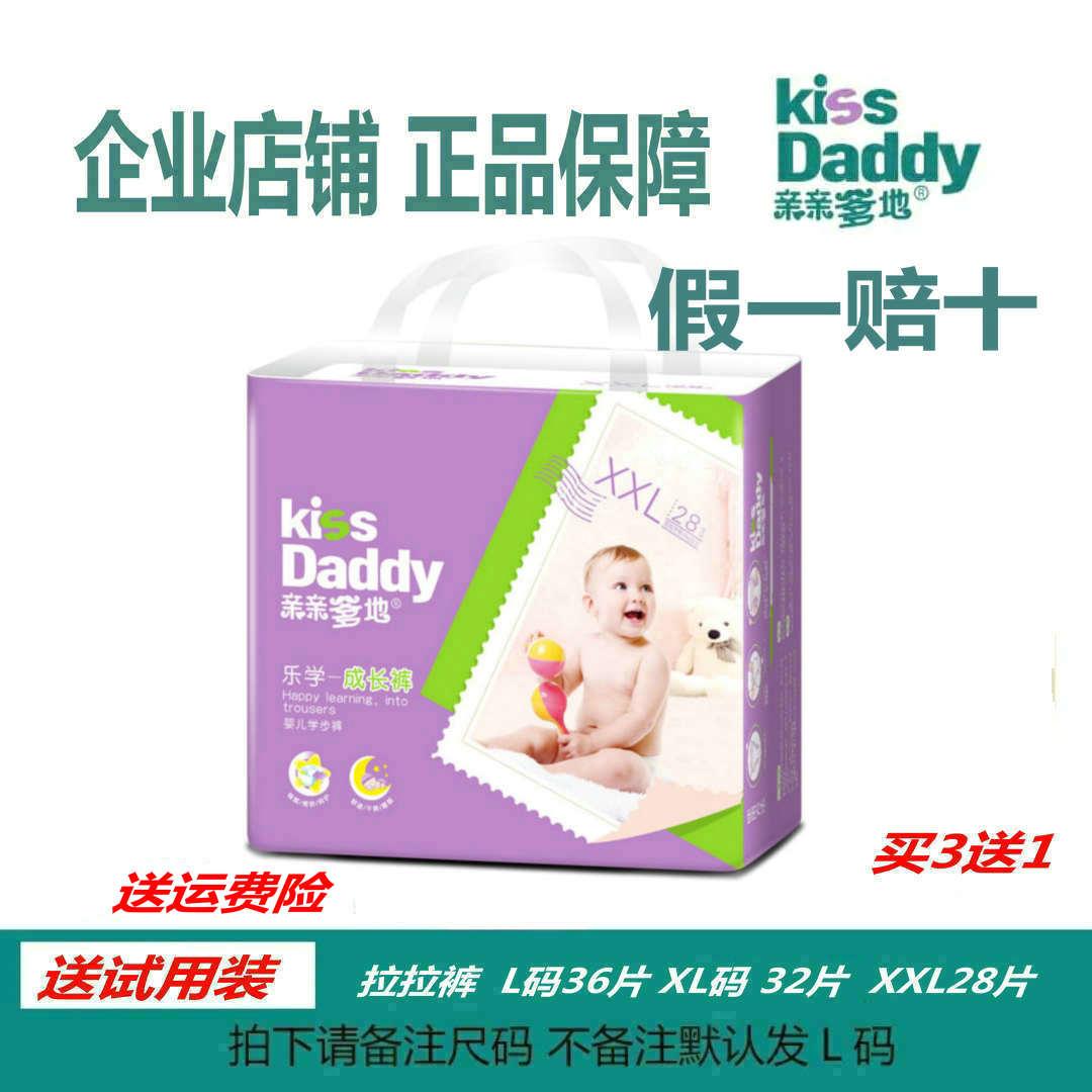 baby亲亲爹地夏季超薄干爽拉拉裤l/xl/xxl婴儿宝宝尿不湿非纸尿裤