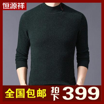 恒源祥爸爸羊毛衫男圆领中年40-50岁中年秋冬装加厚半高领毛衣