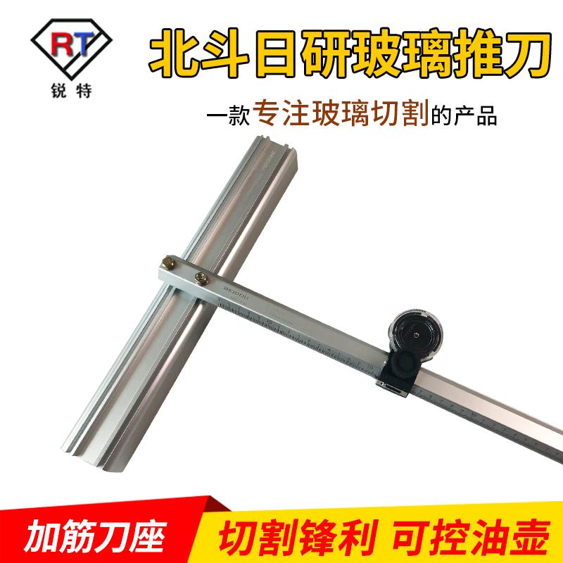 玻璃刀 北斗日研玻璃推刀玻璃T型推刀日研SPS-20瓷砖刀