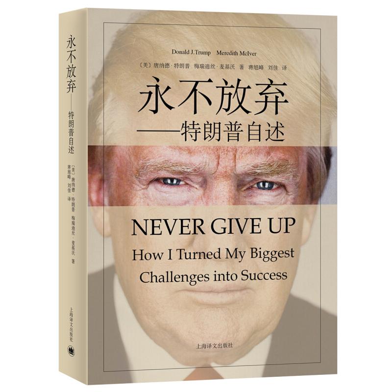 【正版包邮】永不放弃特朗普自述 成功之道 中文译本 永不放弃四步骤法则 名人物传记自传书籍 商传奇经历 做生意的艺术