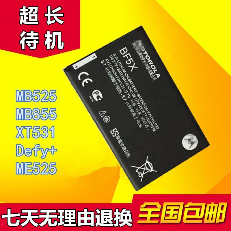 适用摩托罗拉BF5X电池 MB525 MB855 XT531 Defy+ ME525 戴妃电池