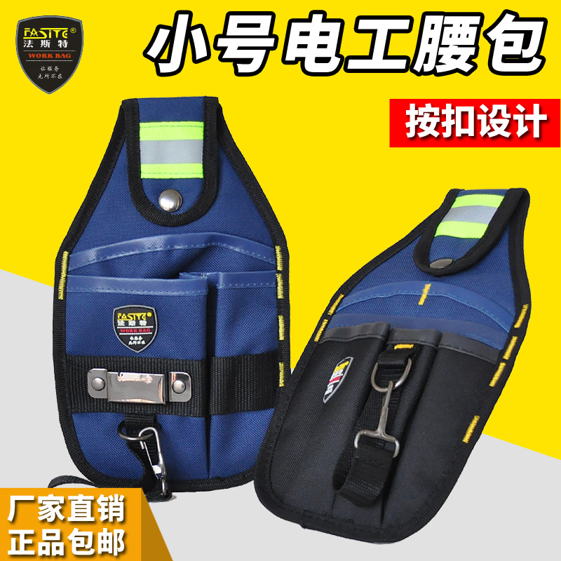 法斯特电工腰包 小号腰带挎包迷你工具包 电工维修腰包腰挂工具袋