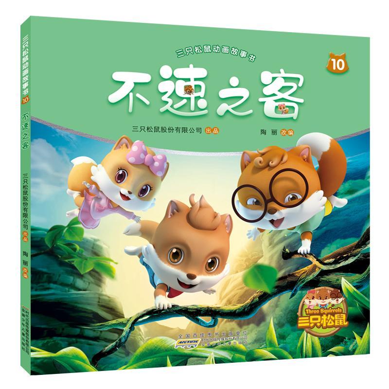 不速之客三只松鼠动画10有限故事书(用1元券)