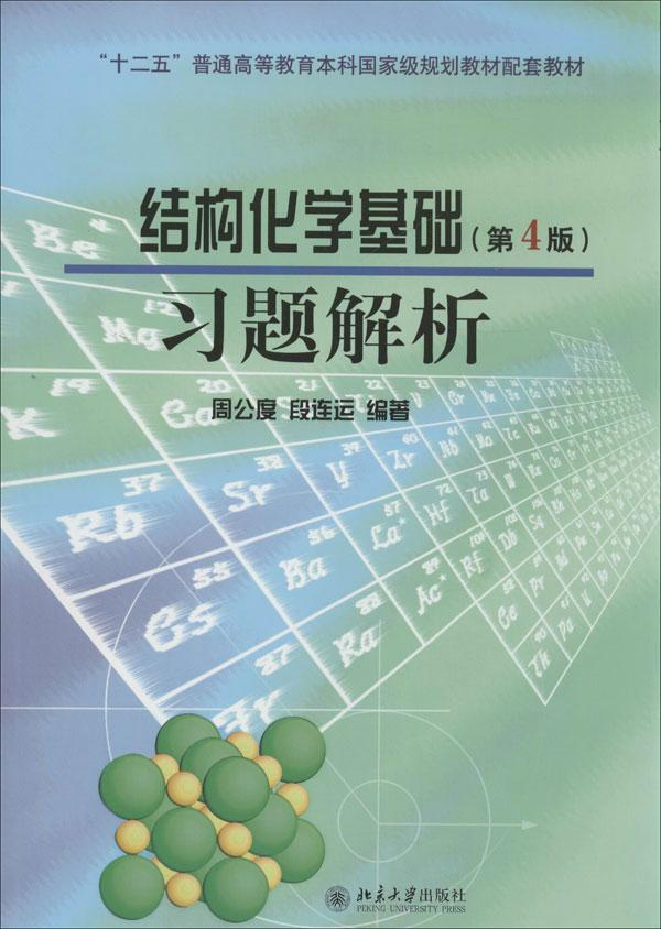 <结构化学基础>习题解析(第4版) 畅销书籍结构化学基础(第4版)习题解析(周公度)/普通高等教育&ldq