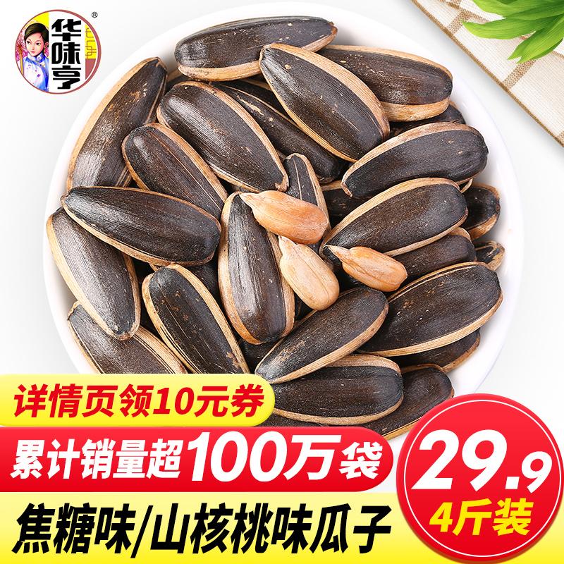 华味亨焦糖味/山核桃味瓜子4斤坚果炒货零食批发葵花籽原味瓜子