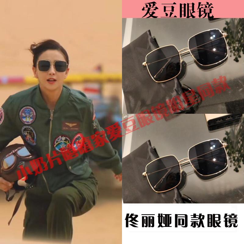 Love cm Tong Liya Guan Yuqing Tong Dawei same large frame square female pilot sunglasses sunglasses tide