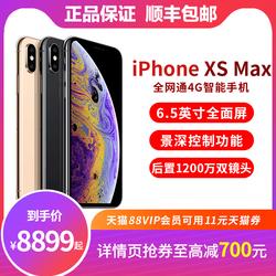 【领券减700元起】Apple/苹果 iPhone XS Max全网通手机苹果xr8plus 苹果xsmax手机官方旗舰店