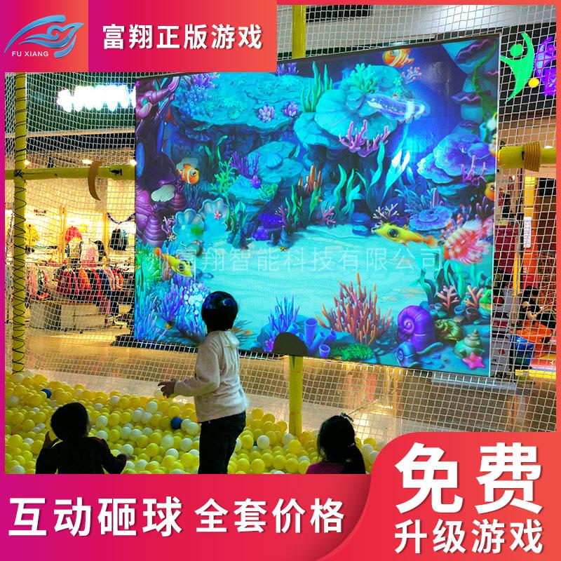 富翔 AR互动投影砸球 墙面3D互动游戏 淘气堡儿童乐园砸海洋球 魔法欢乐投球一体机