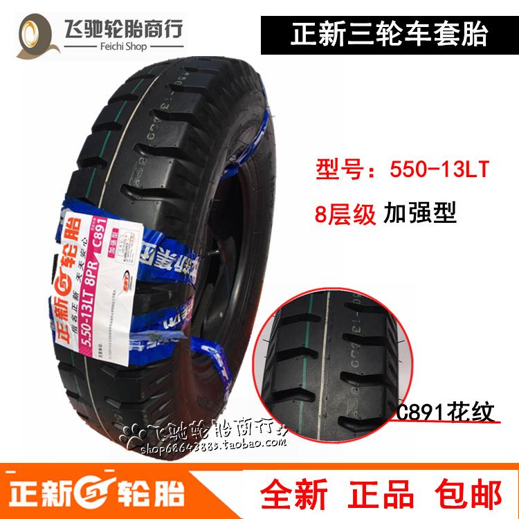 正新轮胎 5.50-13 /550-13 C891横花 C876顺花载重加强型内外胎