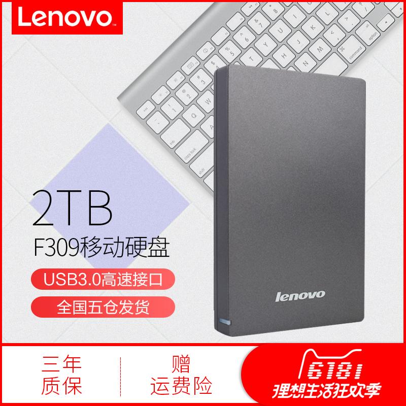 联想硬盘2t F309移动硬盘,来看看大家是评价的