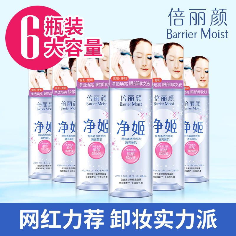 6瓶5.5折包邮 曼丹倍丽颜眼唇水油分离卸妆液110ml*6瓶110ml*4瓶图片