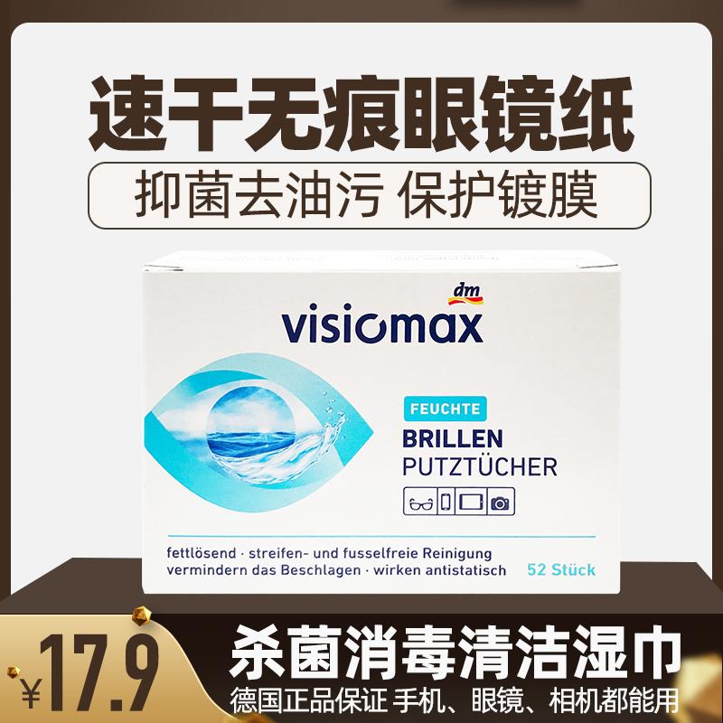 德国进口dm一次性擦眼镜纸清洁纸湿巾镜头相机手机屏幕擦拭布酒精