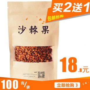 买2赠1 沙棘果干果100克酸刺果新疆野生可磨沙棘粉原浆果shaji