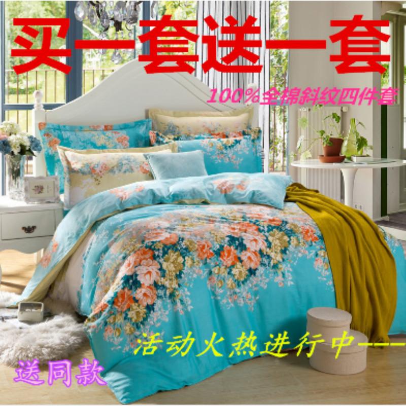 水星家纺全棉四件套纯棉斜纹婚庆被套床单1.8m2.0米双人床上用品