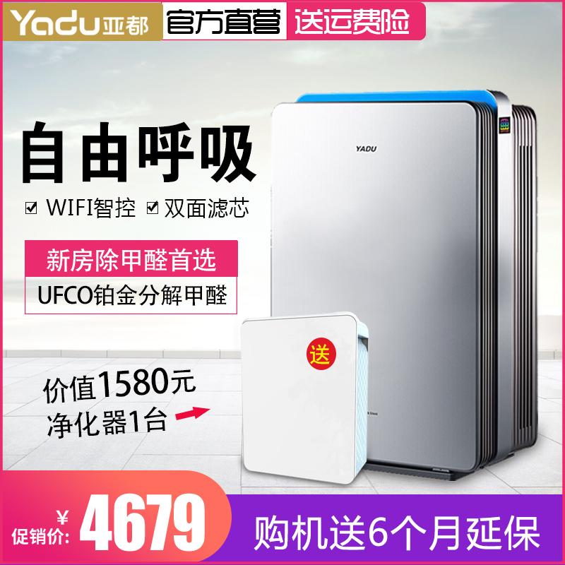 [阿牛家居 议价有惊喜 天天双11空气净化,氧吧]新品 亚都空气净化器KJ550F-S月销量0件仅售4999元
