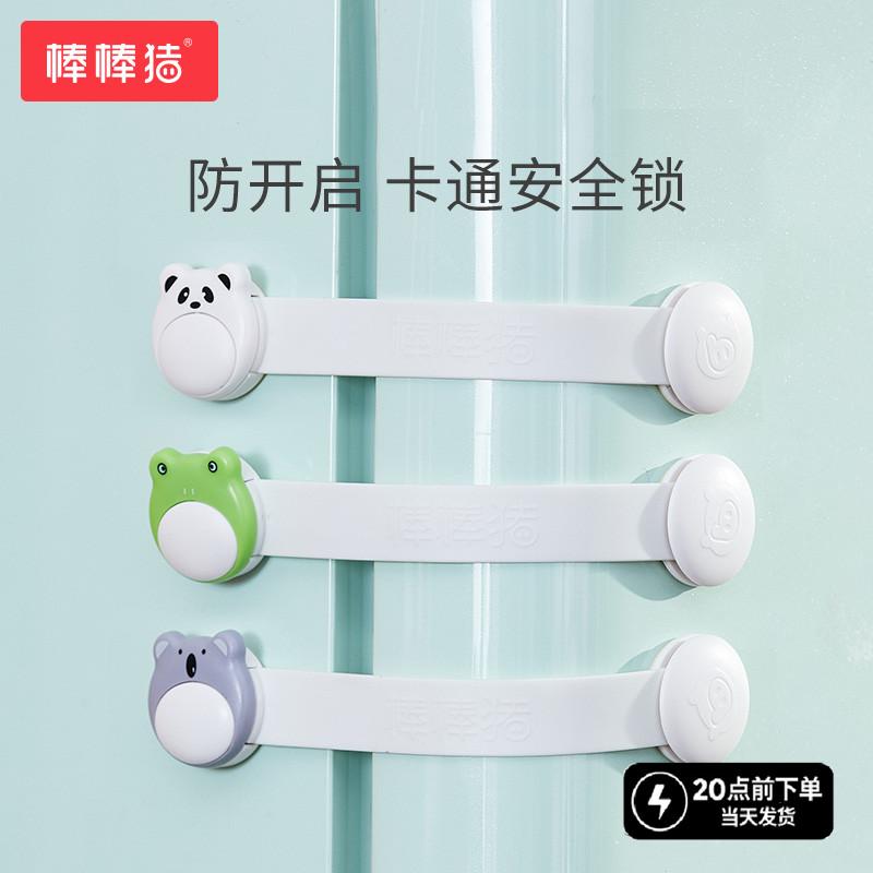 棒棒猪抽屉柜门扣锁神器防宝宝儿童防护安全锁冰箱门关不紧防偷吃